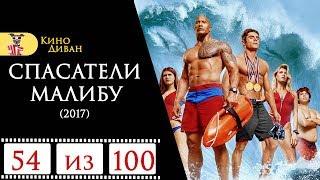 Спасатели Малибу (2017) / Кино Диван - отзыв /