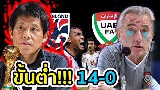 นิชิโนะอยากบอก!!! ก่อน ฟุตบอลทีมชาติไทย จัดหนักยูเออี บอลโลก 2022 (ข่าวสุดท้ายก่อนเตะวันนี้)