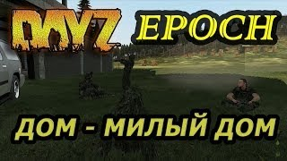 Dayz Epoch # 1 серия [ДОМ - милый дом]