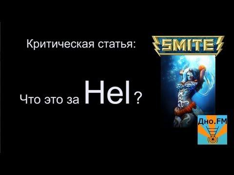 видео: Критическая статья №13: Что это за hel?  [smite/Смайт] [Гайд]