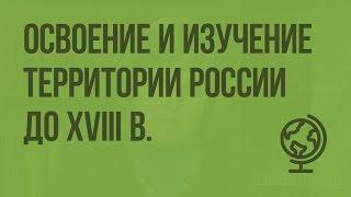 Освоение и изучение территории России до XVIII в.