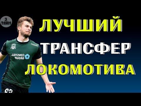 «Локомотив» согласовал трансфер Комличенко. Новости футбола сегодня
