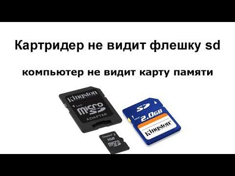 Картридер не видит флешку SD компьютер не видит карту памяти