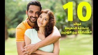 ffd8e62ac47b9 10 فوائد للعلاقة الحميمة المنتظمة بين الزوجين ...