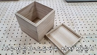 [목공-가구만들기]오동나무 상자 만들기