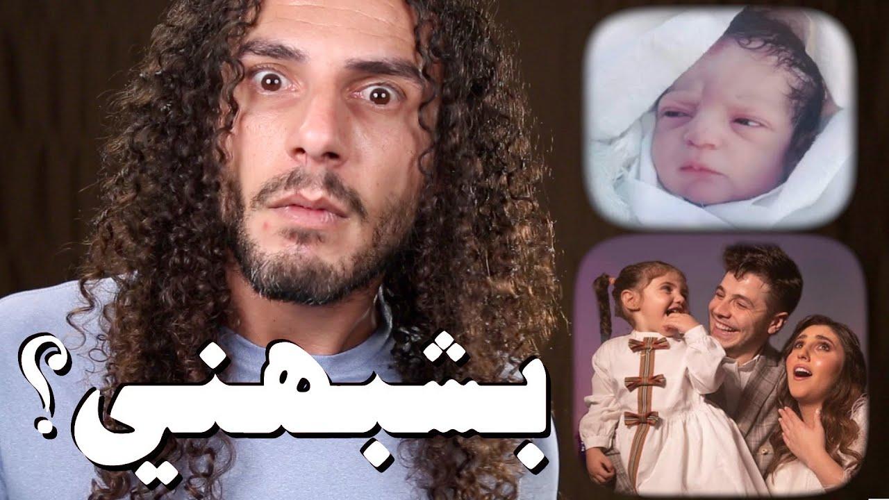 باركولي بالمولود الجديد 😍 .. انس و اصالة عرفو عن طريق برج خليفة .. وانا عرفت من الفيسبوك 😂
