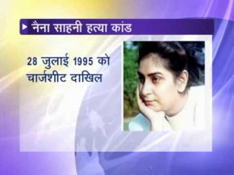 The Chronicle & verdict of Naina Sahni Tandoor murder case