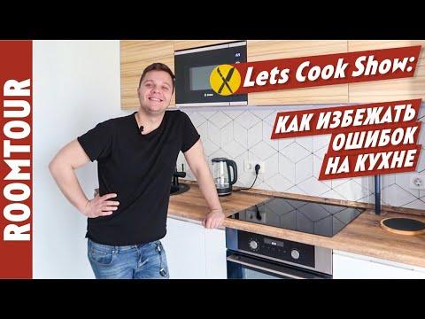 НЕ СОВЕРШАЙТЕ эти ОШИБКИ. Ошибки при ремонте кухни. Как не потратить зря деньги во время ремонта.