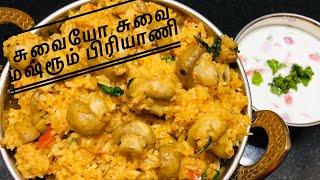 மஷ்ரூம் பிரியாணி|Mushroom biryani|ஈசியான மஷ்ரூம் பிரியாணி|easy mushroom biryani