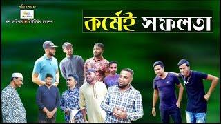 kormei Shofolotha | কর্মেই সফলতা | Bangla Natok/Sylheti Natok/Shawon Ahmed/Youtube C..-Mon Failay