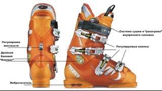 ★Карвинг Лыжи★ 2 урок Как подобрать ботинки для горных лыж