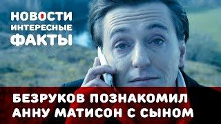 Сергей Безруков познакомил Анну Матисон с внебрачным сыном