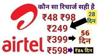 Airtel recharge plan 2020   Airtel recharge ₹48 ₹249 ₹399 ₹449 ₹598 plan details / Tricks in hindi
