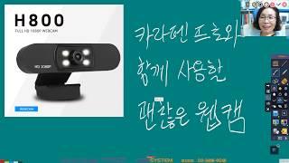웹캠h800