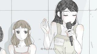 エビ中初の全編アニメーションMV! 3/13(水)発売の5th full Album『MU...