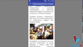Обзор приложения Электроник от канала Паяльник TV