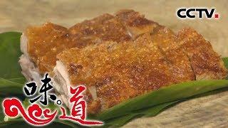[味道] 四季味道-广东佛山名菜流传炮豚   CCTV美食