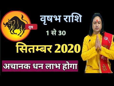 Vrishabh Rashi September 2020 Ll वृष राशि सितम्बर राशिफल