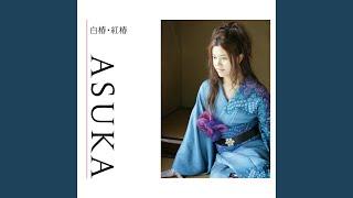 ASUKA - たんぽぽ