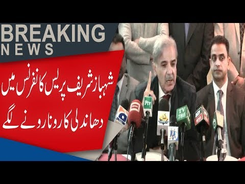 PML-N president Shehbaz Sharif rejects election 2018 results