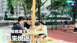 Publication Date: 2020-01-09 | Video Title: 保良局姚連生中學 X 奮青創本視《粵來悅近》第四集