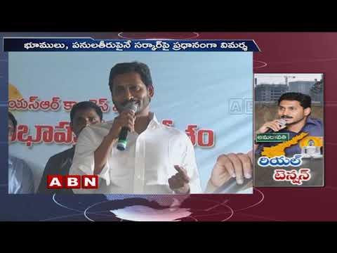 Amaravati Farmers In A Big Confusion Over New Government In AP | ABN Telugu