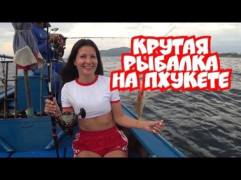 Классный клев рыбы на Пхукете. Рыбалка на Пхукете. Тайская рыбалка. Пхукет рыбалка с лодки. 12+
