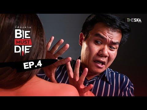 Bie Must Die | EP.4 นารีพิฆาต!! ถึงฆาตแน่งานนี้