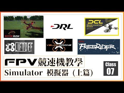 99 FPV 無人機 教學課程 Lesson 07 Simulator 模擬器 (上篇) 廣東話 99 How to FPV Racing Drone Lesson