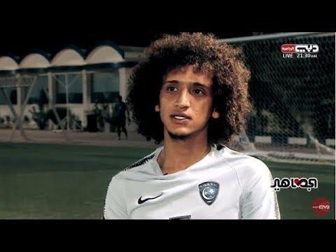 الجماهير: اللقاء الحصري مع اللاعب الإماراتي عمر عبد الرحمن 'عموري' لاعب نادي الهلال السعودي