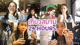 24 hours with friends เที่ยวสยาม 1 วันกับเพื่อน Vlog กินแหลก [Nonny.com]