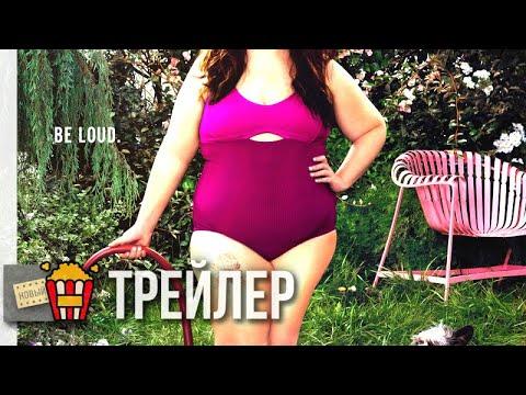ВЫСКОЧКА (сезон 1) — Русский трейлер | 2019