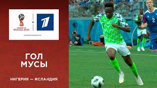 Второй гол сборной Нигерии. Сборная Нигерии - сборная Исландии. Чемпионат мира по футболу FIFA 2018