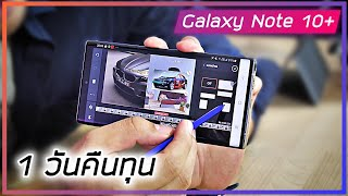 รีวิว Samsung Galaxy Note 10+ หลังจากใช้งานจริงเพื่อการหาเงิน