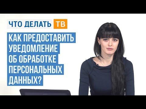 Как отозвать разрешение на обработку и передачу персональных данных