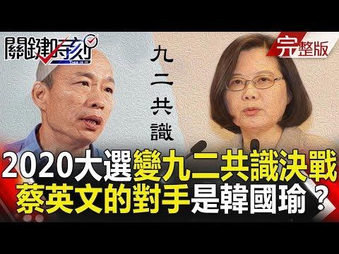 關鍵時刻 20190104節目播出版(有字幕)