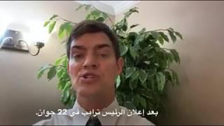قنصل السفارة الامريكية  يوضح قانون ترامب الجديد وموقف الفائزين بهجرة 2020 و هجرة 2021 من القانون