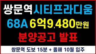 서울 쌍문역시티프라디움 청약 당첨 필수정보