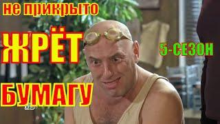 Гнездилов смешные моменты НОВЫЕ СЕРИИ пес 5 на НТВ