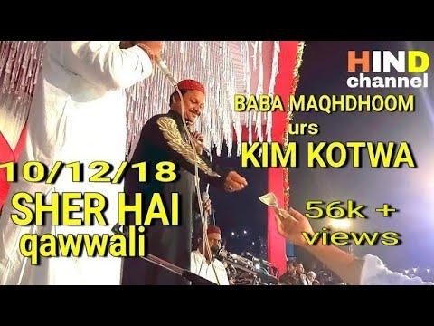 AZIM NAZA BABA MAQHDHOOM KE SHER HAI NEW QAWWALI Dec 10, 2018