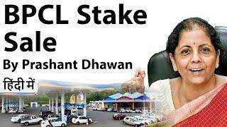 BPCL Stake Sale  सरकार BPCL, BEML और SCI में बेचेगी हिस्साCurrent Affairs 2019