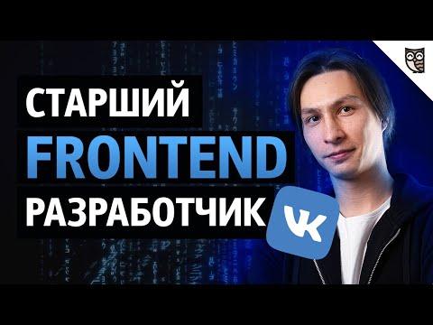 Как устроен Frontend ВКонтакте?