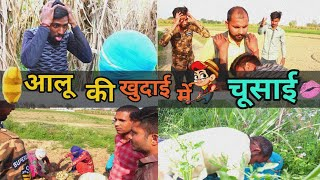 Aalu Ki Khudai M Chusai - Pradhan Vines -Desi Panchayat - Chouhan Vines New Video