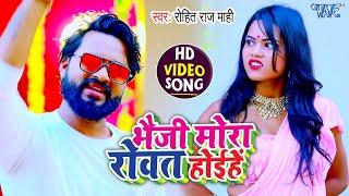 #Video- भौजी मोरा रोअत होइहें | #Rohit Raj Mahi | Bhauji Mora Rowat Hoihe | Bhojpuri Video Song 2021