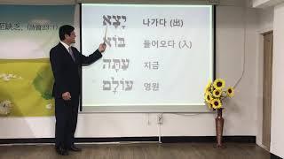 히브리어 강의 제40강 시편121편(2) 랍비발음
