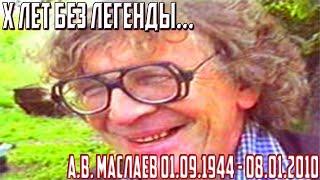 Смотреть А. В. МАСЛАЕВ – 10 ЛЕТ БЕЗ ЛЕГЕНДЫ | 2010-2020 онлайн