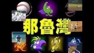 台灣職棒大聯盟PC GAME 開頭影片