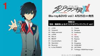 TV動畫「DARLING in the FRANXX」Blu rayu0026DVD VOL 1 完全生産限定版特典OST vol 1 試聽影片(Preview Video)