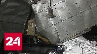 Обрушение крыши стоянки в Балашихе: тонны снега повредили 20 машин - Россия 24