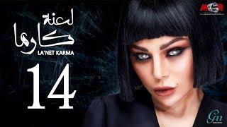 مسلسل لعنة كارما - الحلقة الرابعة عشر |La3net Karma Series - Episode |14